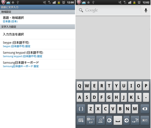 Android233_softkeyboard_01