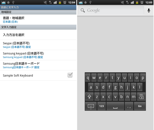 Android233_softkeyboard_02_2
